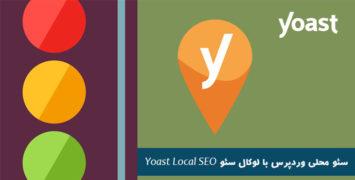 سئو محلی وردپرس با لوکال سئو Yoast Local SEO
