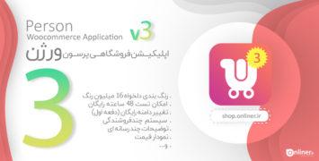 اپلیکیشن فروشگاهی اندروید ووکامرس نسخه 3.3.9 + آپدیت ویدیو آموزشی | دمو آنلاین با دانلود مستقیم