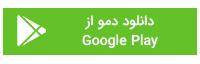دانلود دمو از Google Play
