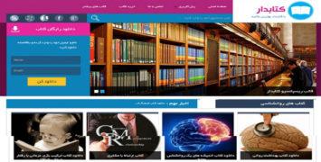 قالب رایگان وردپرس کتابدار | دمو آنلاین با دانلود مستقیم