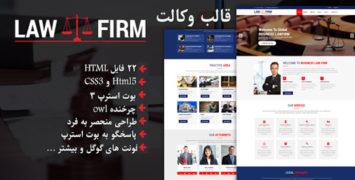 قالب html وکالت Law Firm