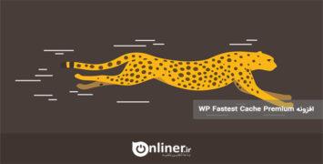 افزونه WP Fastest Cache Premium 1.3.9 فارسی | برترین افزونه کش برای سرعت سایت