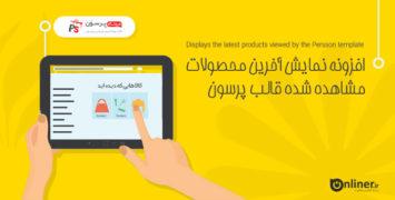 افزونه نمایش آخرین محصولات مشاهده شده قالب پرسون | دمو آنلاین با دانلود مستقیم