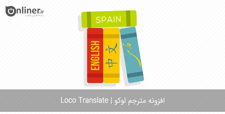 افزونه Loco Translate