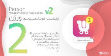 اپلیکیشن فروشگاهی اندروید ووکامرس نسخه 3.1.8 + آپدیت ویدیو آموزشی | دمو آنلاین با دانلود مستقیم