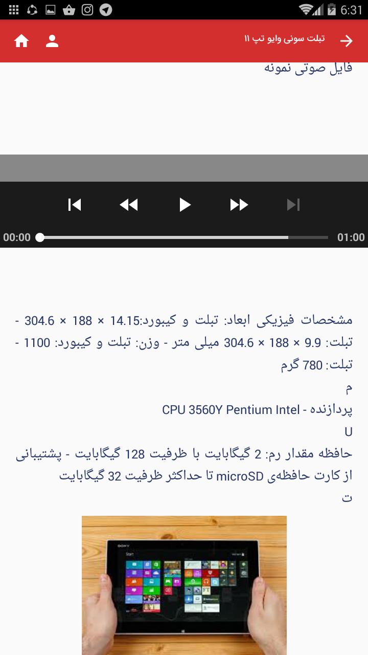 امكان نمايش ويديو ها و تصاوير و فايل هاي صوتي موجود در توضيحات محصول