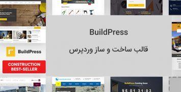 قالب وردپرس ساخت و ساز Buildpress