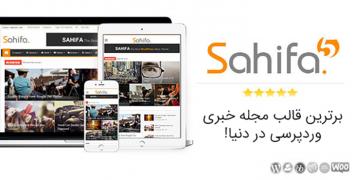 قالب ورپرس صحیفه Sahifa فارسی نسخه 5.6.9