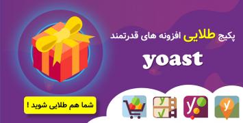پکیج سئوی وردپرس Yoast | نسخه 11.6 + ویدئو آموزشی | دمو آنلاین با دانلود مستقیم