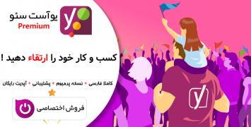 افزونه سئوی وردپرس Yoast Seo پرمیوم نسخه 14.6.1 + ویدئو آموزشی | دمو آنلاین