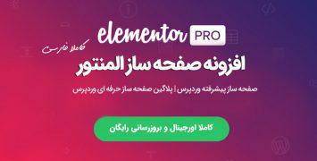 افزونه Elementor Pro فارسی 2.6.1 | ویدئو آموزشی | دمو آنلاین
