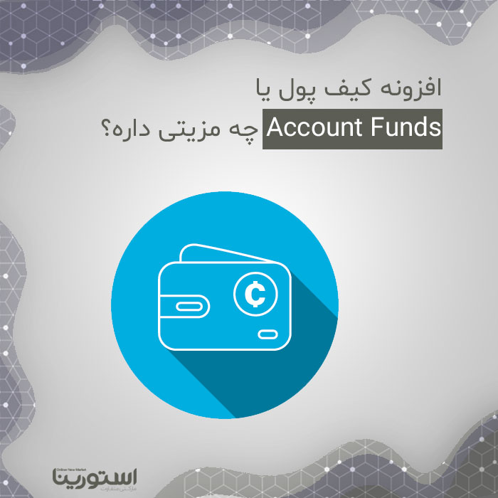 افزونه کیف پول یا Account Funds