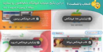 پکیج فروشگاه ساز دیجی کالا بهمراه اپلیکیشن اندروید و ios | دمو آنلاین با دانلود مستقیم