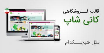 قالب فروشگاهی ووکامرس کانی شاپ | دمو آنلاین با دانلود مستقیم