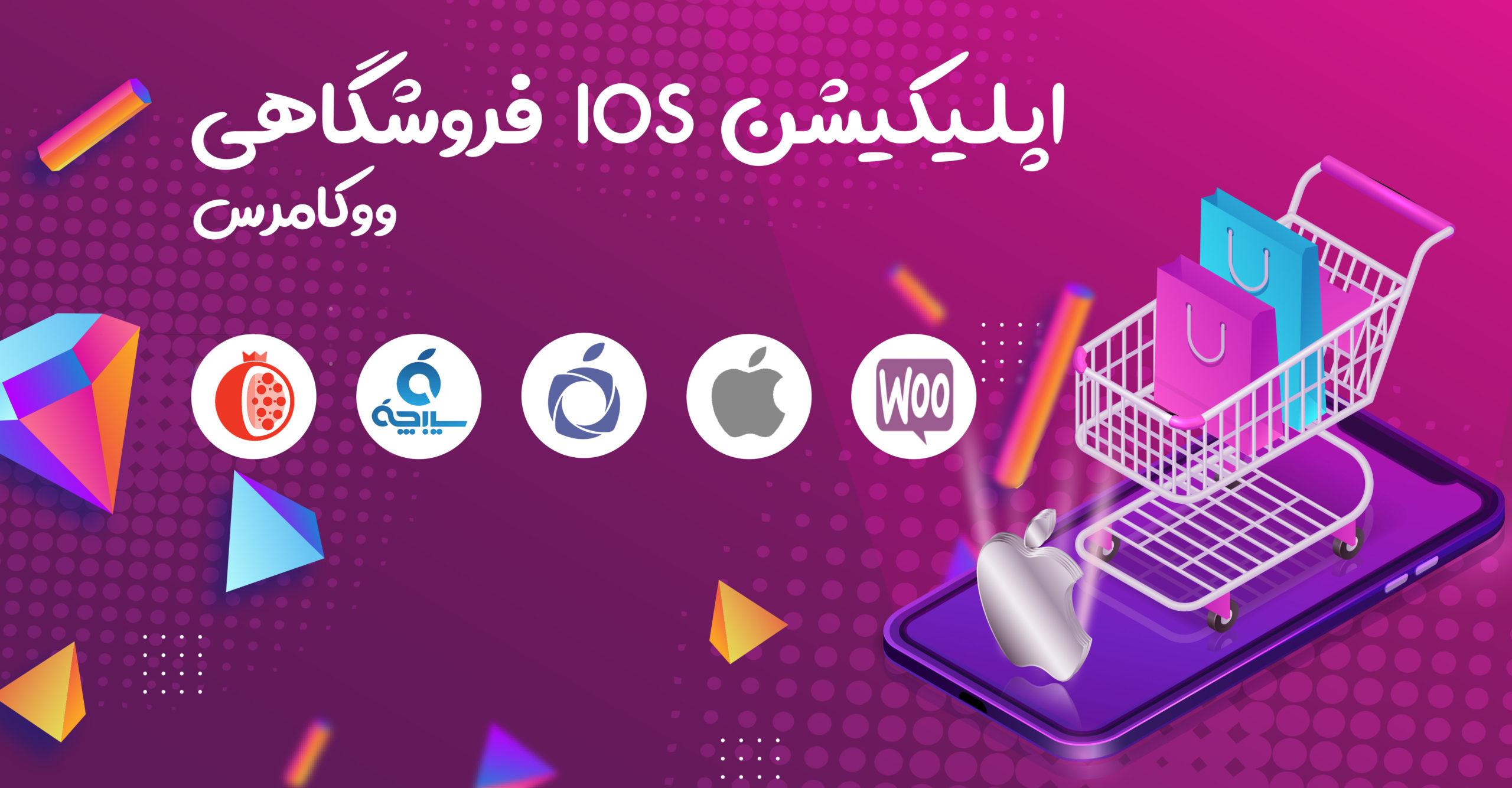 اپلیکیشن ios فروشگاهی (آی او اس) ووکامرس | دمو آنلاین با دانلود مستقیم