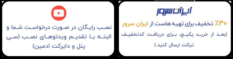 سی درصد تخفیف برای تهیه هاست از ایران سرور | نصب رایگان در صورت درخواست شما