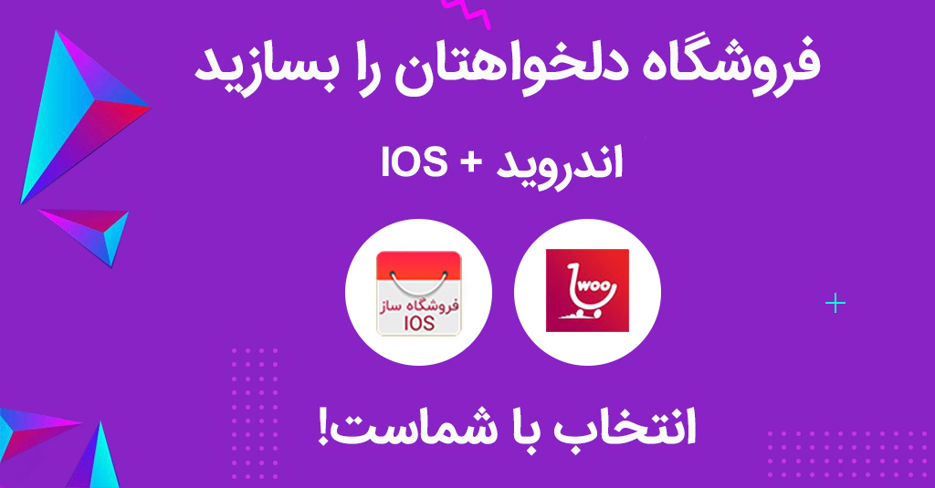 پکیج فروشگاهی اپلیکیشن اندروید و ios | دمو آنلاین با دانلود مستقیم