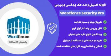 افزونه امنیتی و ضد هک وردفنس وردپرس | 7.3.6 Wordfence Security Pro