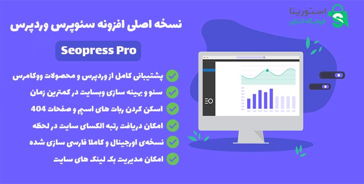 افزونه SEOPress Pro سئوپرس پلاگین ویژه بهینه سازی وردپرس
