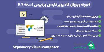 افزونه ویژوال کامپوزر 5.7 وردپرس   Wpbakery Visual composer