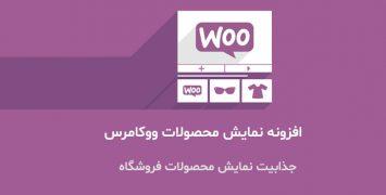 افزونه نمایش محصولات در ووکامرس Product Loops| نسخه 1.2.4 با دمو آنلاین