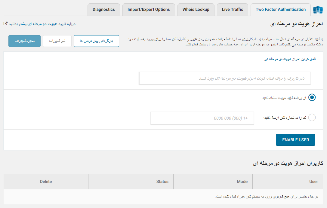 افزونه ضد هک Wordfence | افزونه Wordfence Pro