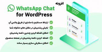 افزونه چت آنلاین واتس آپ وردپرس | WhatsApp Chat WordPress | دمو آنلاین