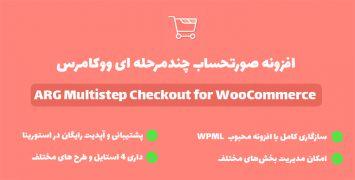 افزونه صورتحساب ووکامرس ARG Multistep Checkout با دمو آنلاین