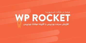 افزونه موشک وردپرس | افزونه Wp Rocket   | نسخه 3.3.1 | دمو آنلاین