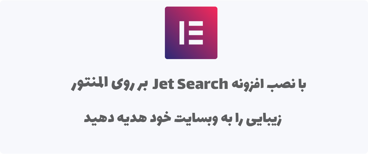 AJAX Search widget for Elementor