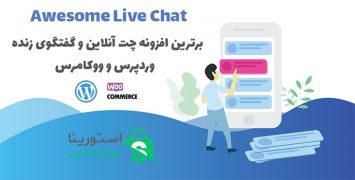 افزونه چت آنلاین Awesome Live Chat با دموی آنلاین