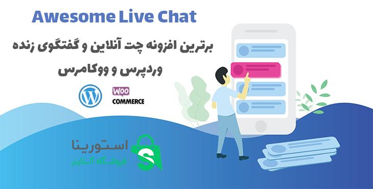 افزونه چت آنلاین و گفتگوی زنده Awesome Live Chat