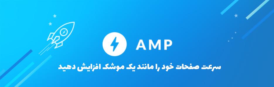 افزونه شتاب دهنده نسخه موبایل وردپرس WP AMP | رتبه یک گوگل شوید