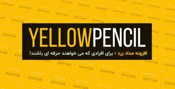 افزونه مداد زرد | افزونه Yellow Pencil | نسخه 7.2.1 | دمو آنلاین با دانلود مستقیم