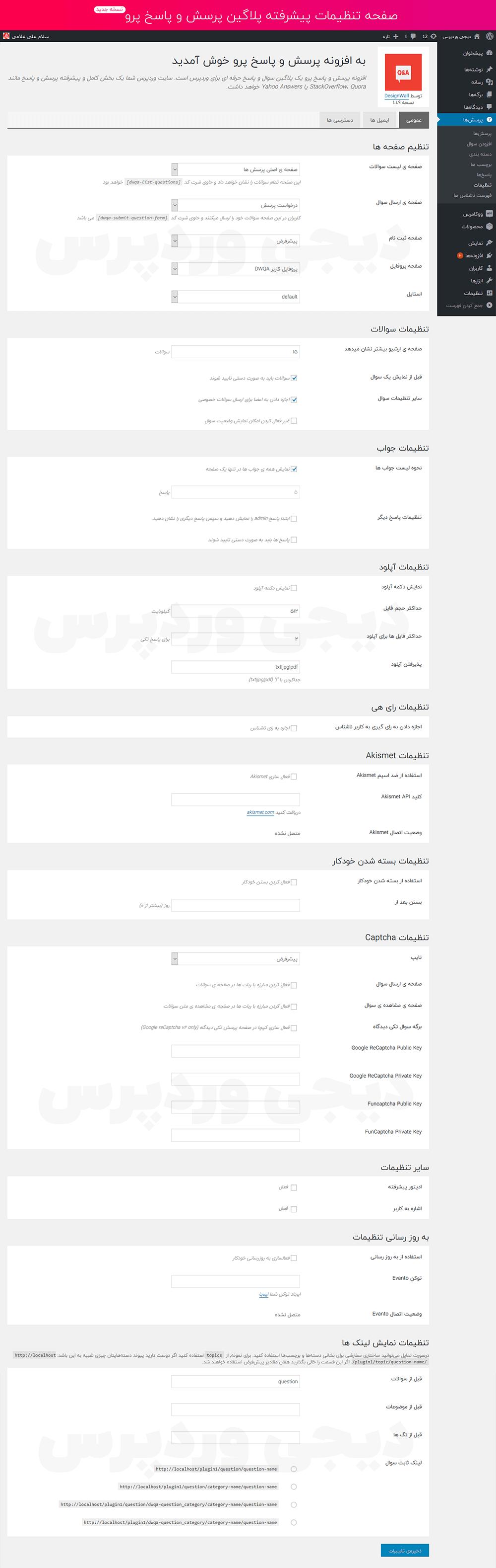 امکانات افزونه DW Question Answer Pro