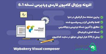 افزونه ویژوال کامپوزر 6.1 وردپرس | Wpbakery Visual composer | دمو آنلاین