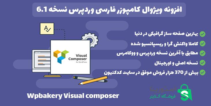 افزونه ویژوال کامپوزر 6.1 وردپرس Wpbakery Visual composer.jpg