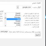 تنظیمات افزونه ابزار کلمات کلیدی گوگل برای وردپرس :
