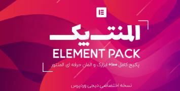 افزونه Element Pack المنت پک برای المنتور | دمو آنلاین با دانلود مستقیم