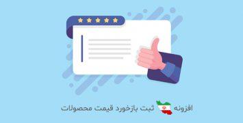 معرفی افزونه ثبت بازخورد قیمت محصولات، با دمو آنلاین و دانلود مستقیم