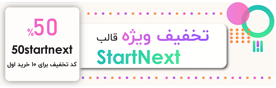قالب وردپرس استارت نکست ، قالب startnext