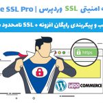 افزونه گواهینامه امنیتی SSL وردپرس Pro