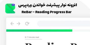 افزونه وردپرس نوار پیشرفت خواندن | ReBar