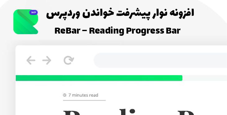 افزونه نوار پیشرفت خواندن وردپرس | ReBar