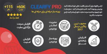 افزونه بهینه سازی وردپرس WordPress Optimization Plugin) CLEARFY PRO)