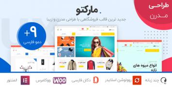 قالب فروشگاهی ووکامرس مارکتو Marketo | دمو آنلاین با دانلود مستقیم
