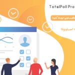 افزونه نظرسنجی TotalPoll Pro