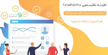 افزونه نظرسنجی TotalPoll Pro 4.0.6 | دمو آنلاین با دانلود مستقیم