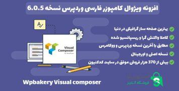 افزونه ویژوال کامپوزر 6.0.5 وردپرس | Wpbakery Visual composer با دمو آنلاین