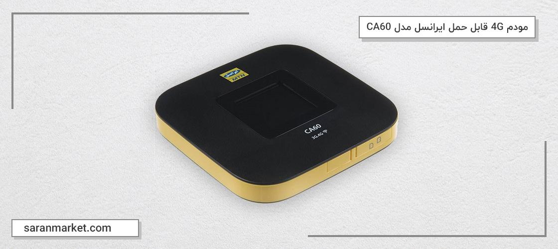 خرید مودم 4G قابل حمل ایرانسل مدل CA60
